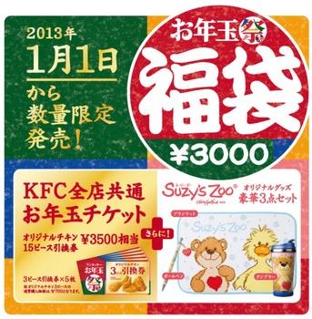 2013ケンタのお年玉.jpg