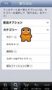 Amazonアプリマジだった.png
